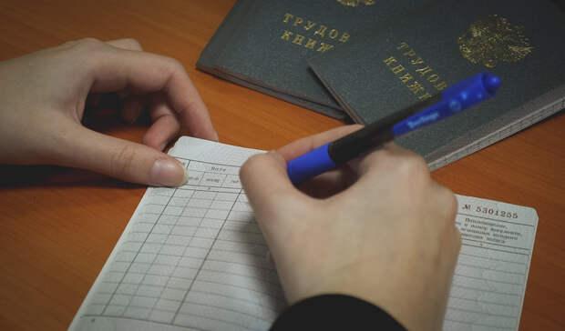 Работодатели Башкирии могут получить налоговые льготы затрудоустройство молодежи
