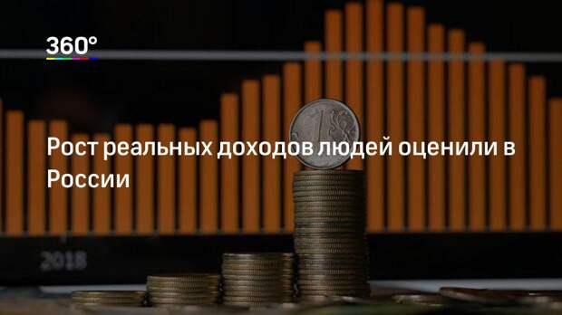 Рост реальных доходов людей оценили в России