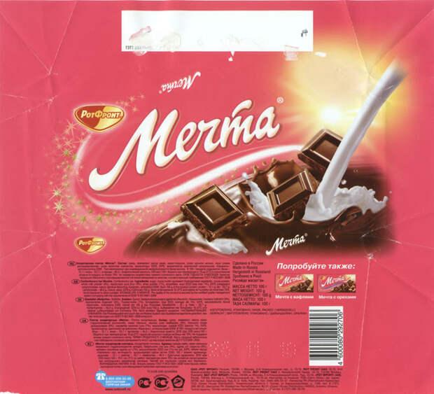 Еще один большой обман - мелкий шрифт на этикетке. Вроде бы обычный шоколад, но это шоколадная плитка, которая как известно есть продукт переработки разных сахаров, жиров и прочего и не очень похожа на шоколад. И кто же прочтет эту мелкую надпись? интересное, обман, покупатели, товары, этикетки