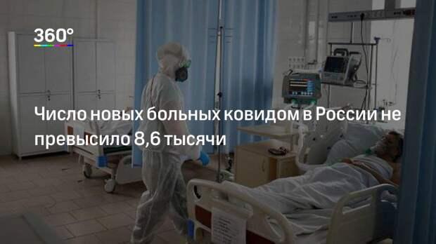 Число новых больных ковидом в России не превысило 8,6 тысячи