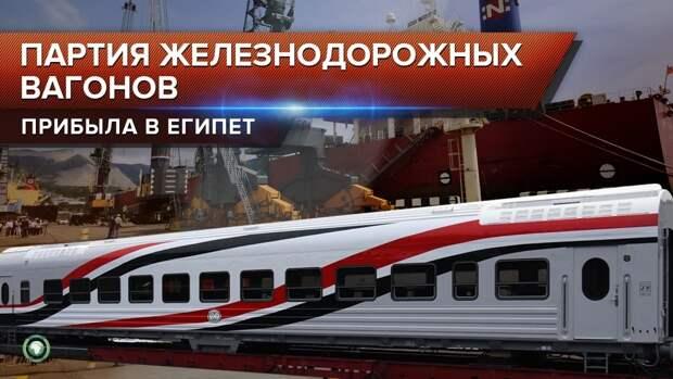 Россия и Южная Корея обновят железнодорожный парк Египта