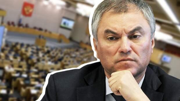 Володин призвал россиян не рисковать, выводя капитал за рубеж