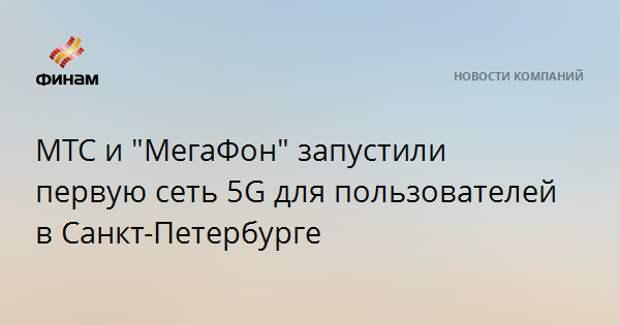 """МТС и """"МегаФон"""" запустили первую сеть 5G для пользователей в Санкт-Петербурге"""