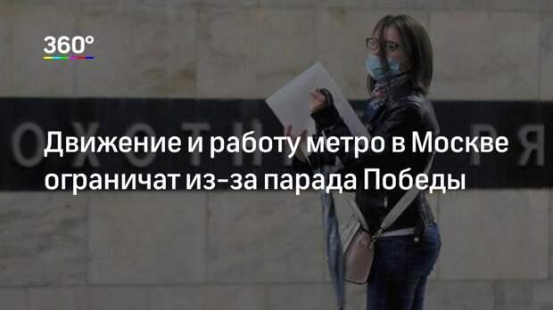 Движение и работу метро в Москве ограничат из-за парада Победы