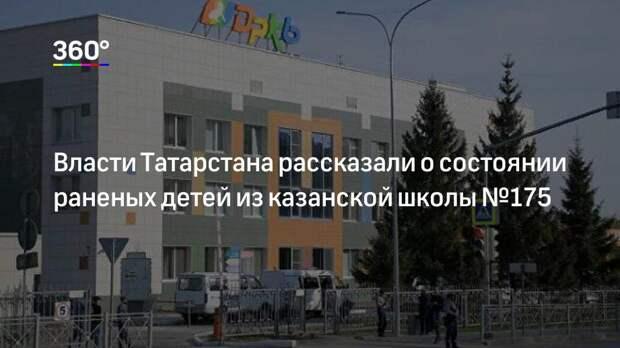 Власти Татарстана рассказали о состоянии раненых детей из казанской школы №175