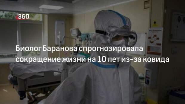 Биолог Баранова спрогнозировала сокращение жизни на 10 лет из-за ковида