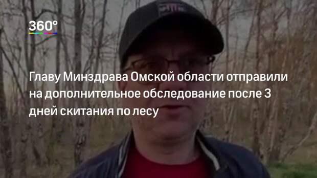Главу Минздрава Омской области отправили на дополнительное обследование после 3 дней скитания по лесу