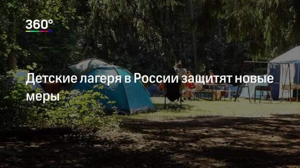 Детские лагеря в России защитят новые меры