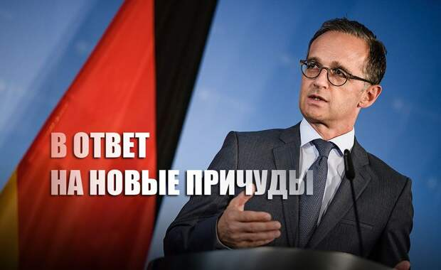 В МИД ФРГ прокомментировали новый план Украины по «сдерживанию России»