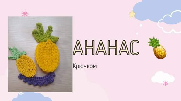 Вяжем ананас крючком