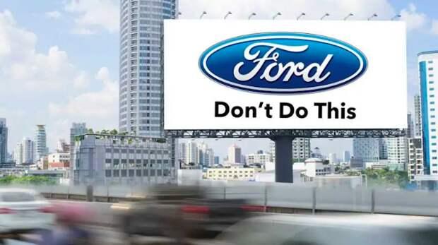 Ford придумала, как транслировать придорожные рекламные щиты прямо в автомобиль