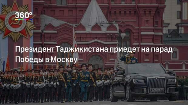 Президент Таджикистана приедет на парад Победы в Москву