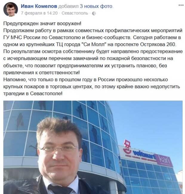 Иван Комелов теперь занимается пожарной безопасностью