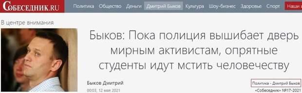 Дима Быков высказался о Казанской трагедии