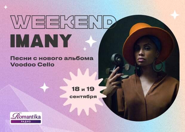 Уик-энд с Imany на Радио Романтика!