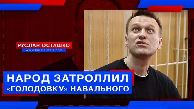 Народ затроллил «голодовку» Навального