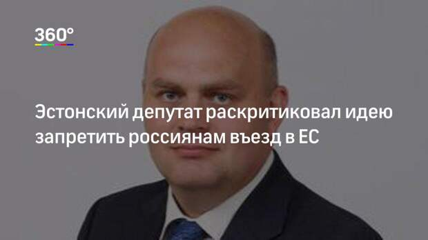 Эстонский депутат раскритиковал идею запретить россиянам въезд в ЕС