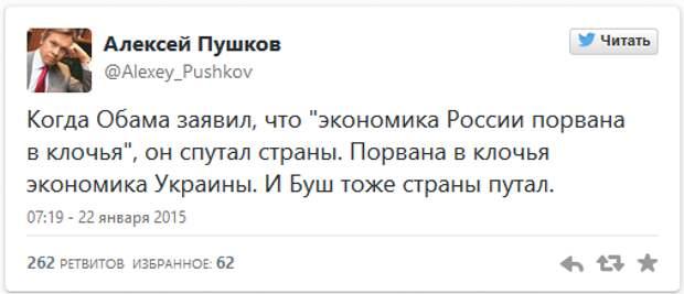 """Пушков: Обама, говоря об """"экономике в клочьях"""", спутал РФ с Украиной"""