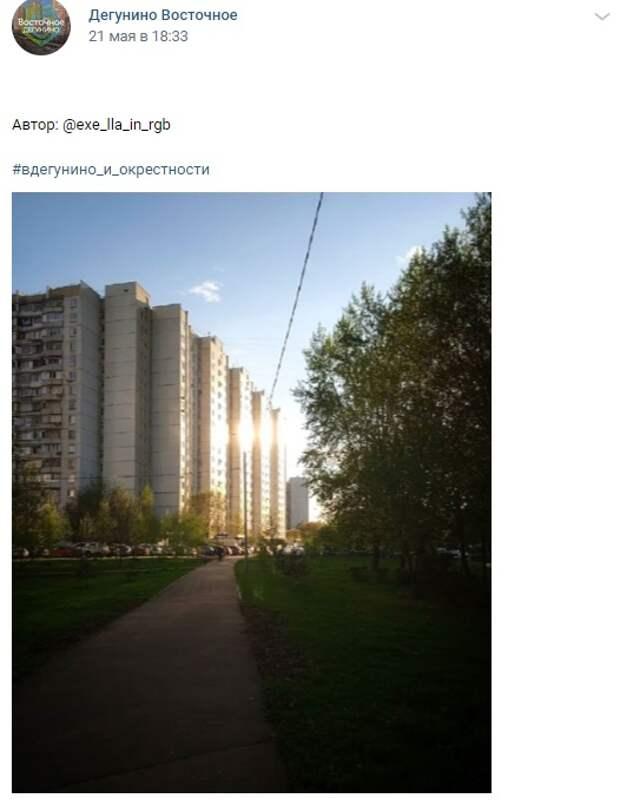 Фото дня: закатные блики на улице 800-летия Москвы