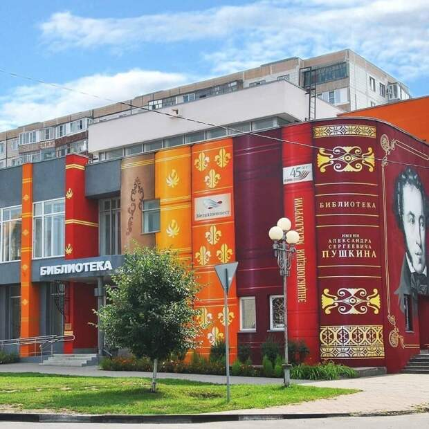 Библиотека имени Пушкина А.С.