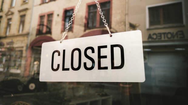 табличка closed на дверях