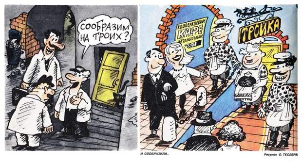 Как в Советском Союзе узаконили предпринимательство.