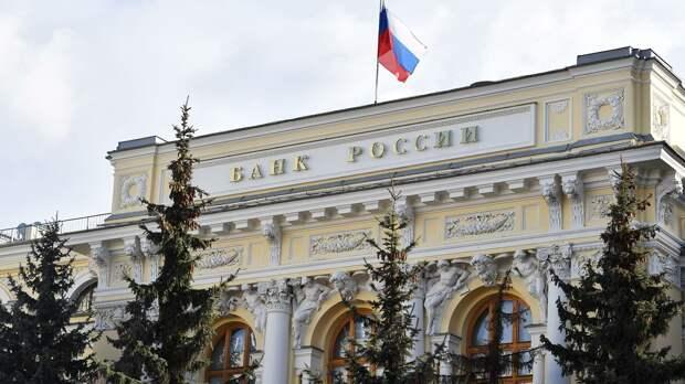 Здание Центрального банка РФ - РИА Новости, 1920, 10.09.2020