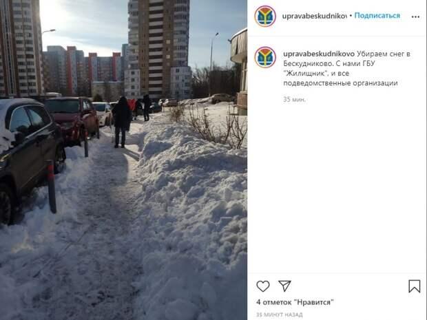 В Бескудникове продолжается борьба с последствиями снегопада