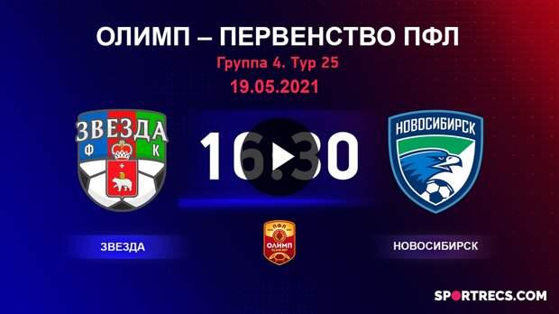 ОЛИМП – Первенство ПФЛ-2020/2021 Звезда vs Новосибирск 19.05.2021