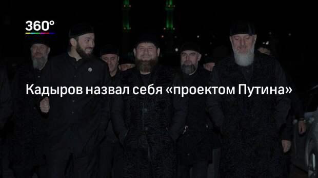 Кадыров назвал себя «проектом Путина»