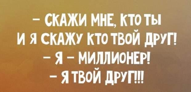 понедельник - день тяжелый... улыбнемся))