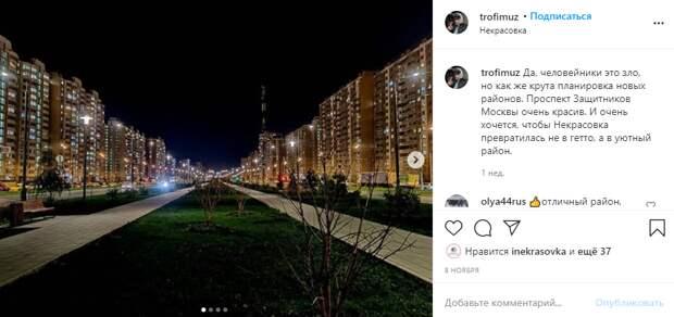 Фото дня: уютный проспект Защитником Москвы