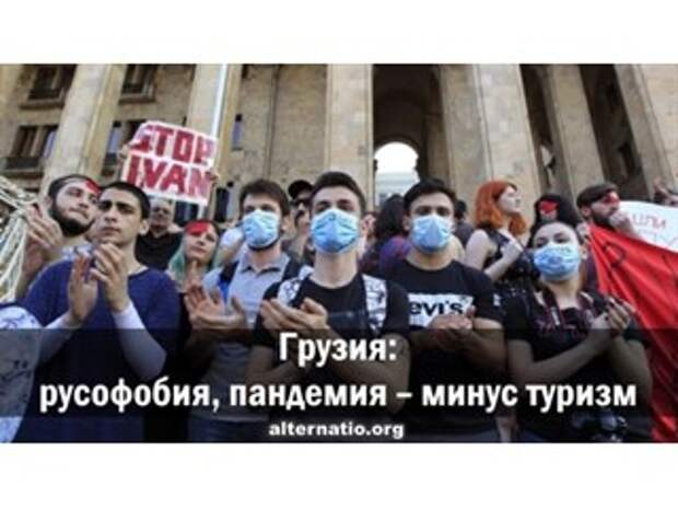 Грузия: русофобия, пандемия ― минус туризм