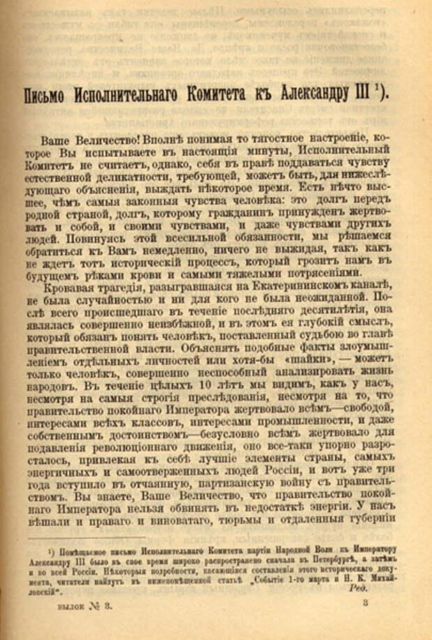 Письмо Исполнительного комитета «Народной воли» Александру III. 10 марта 1881