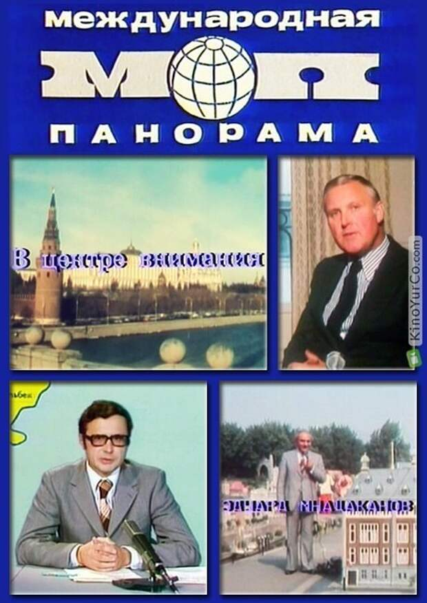 Архив старых теле- и радиозаписей