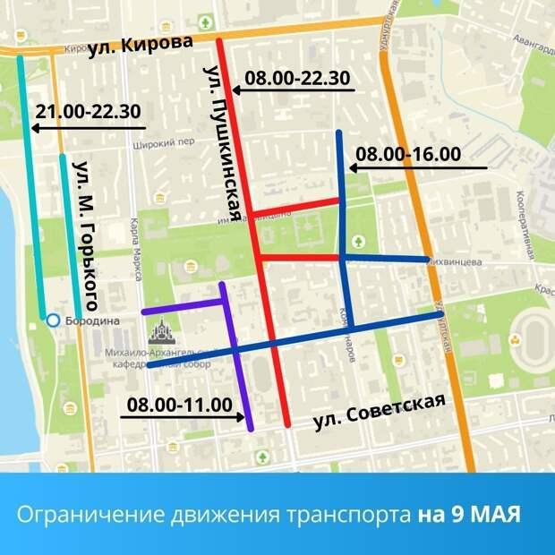 В Ижевске в День Победы перекроют центральные улицы