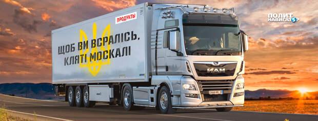 На видео попало, как Украина фурами прет свою продукцию в Россию