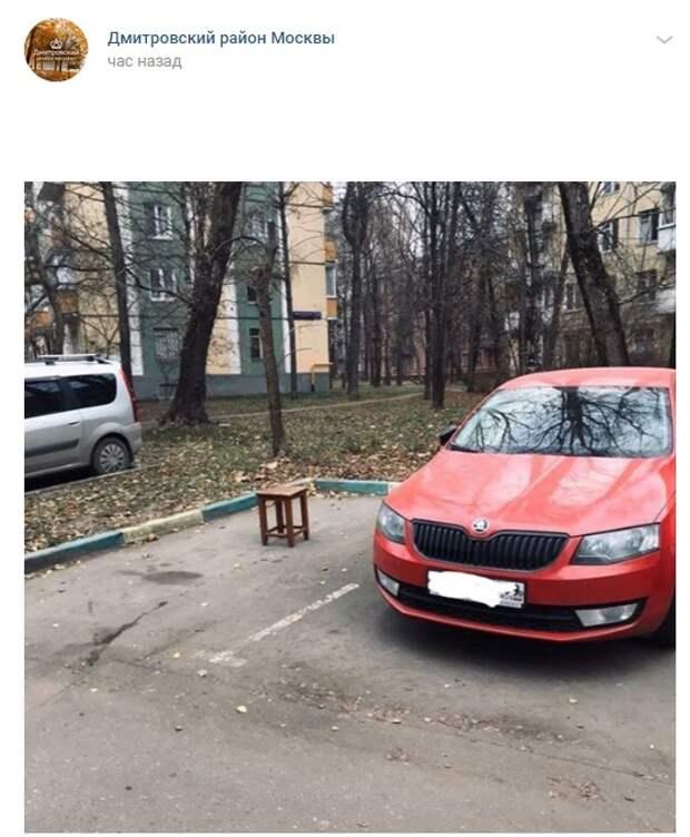Фото дня: в Дмитровском креативно занимают парковочные места