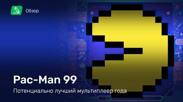 Pac-Man 99: Обзор