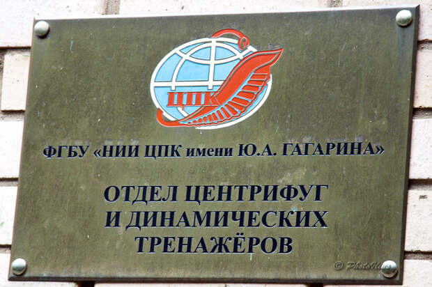 К 55-ти летию Центра подготовки космонавтов имени Ю.А.Гагарина.