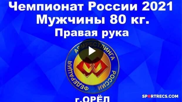 Чемпионат России по армрестлингу 2021 г.Орёл. Мужчины 80 кг. Правая рука