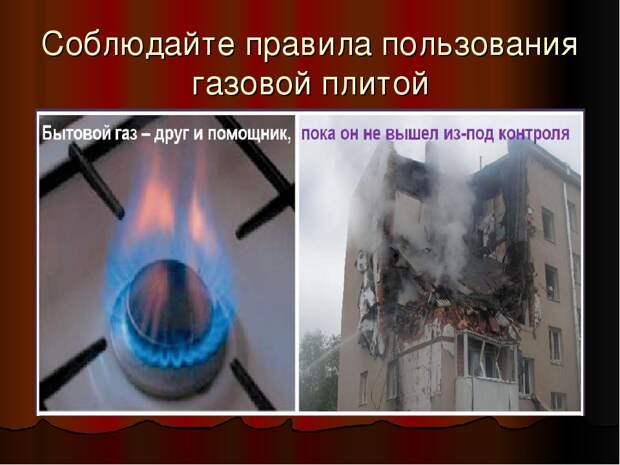 Управление МЧС по СЗАО напоминает о необходимости соблюдения правил эксплуатации газовой плиты в быту
