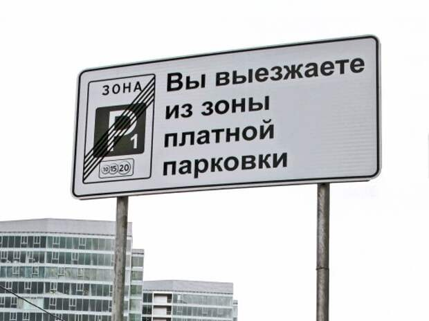 Москва заработала на парковках миллиард рублей за полтора года