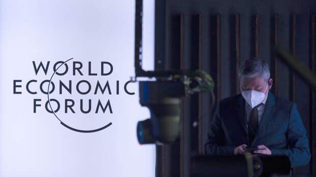 Всемирный экономический форум в Сингапуре отменили из-за пандемии