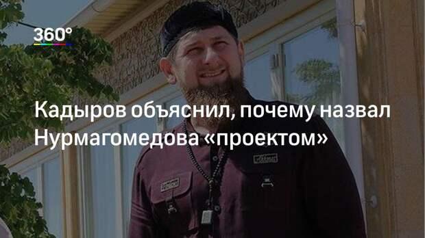 Кадыров объяснил, почему назвал Нурмагомедова «проектом»
