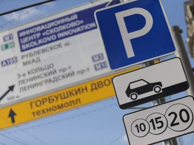 Водителей в Москве оштрафовали на 4 млрд рублей