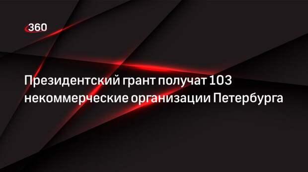 Президентский грант получат 103 некоммерческие организации Петербурга