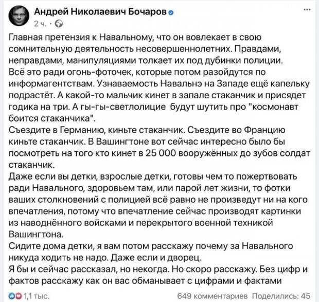 Главная претензия к Навальному