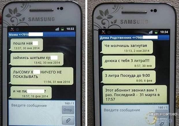 Полтергейст общается с семьей через СМС и заставляет людей пить