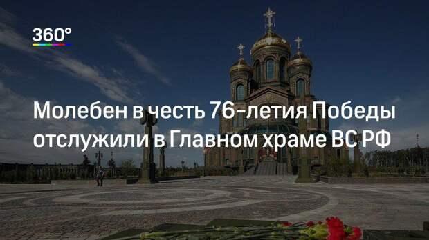 Молебен в честь 76-летия Победы отслужили в Главном храме ВС РФ